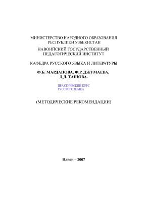 Марданова Ф.Б., Джумаева Ф.Р., Ташова Д.Д. Практический курс русского языка