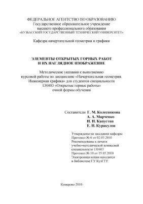 Колесникова Г.М. и др. Элементы открытых горных работ и их наглядное изображение