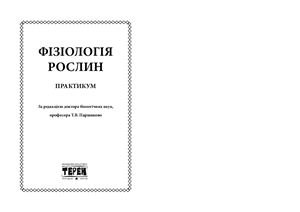 Паршикова Т.В. (ред.), О.В. Войцехівська та інш. Фізіологія рослин. Практикум