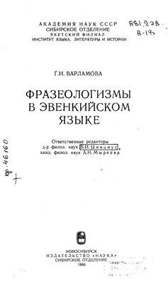 Варламова Г.И. Фразеологизмы в эвенкийском языке