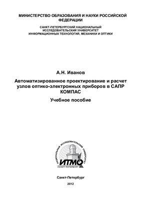 Иванов А.Н. Автоматизированное проектирование и расчёт узлов оптико-электронных приборов в САПР КОМПАС