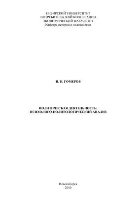 Гомеров И.Н. Политическая деятельность: психолого-политологический анализ