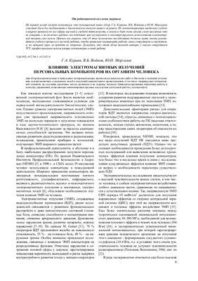 Кураев Г.А., Войнов В.Б., Моргалев Ю.Н. Влияние электромагнитных излучений персональных компьютеров на организм человека