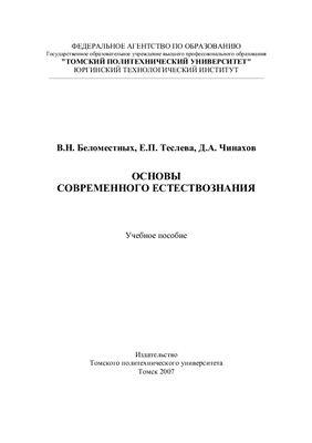 Беломестных В.Н., Теслева Е.П., Чинахов Д.А. Основы современного естествознания