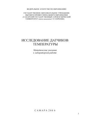 Вороное К.Е. Исследование датчиков температуры