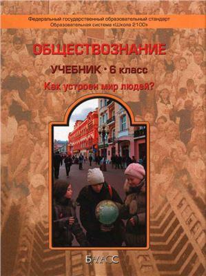 Данилов Д.Д., Сизова Е.В. и др. Обществознание. Как устроен мир людей? 6 класс
