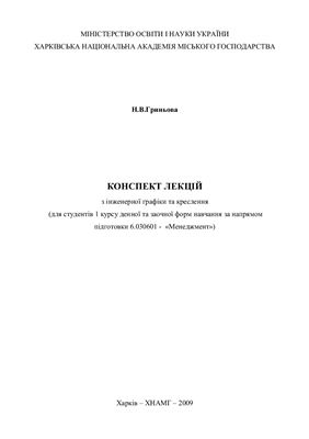 Гриньова Н.В. Конспект лекцій з інженерної графіки та креслення