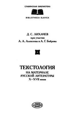 Лихачев Д.С. Текстология