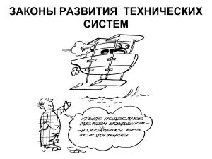 Законы развития технических систем