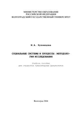 Кузнецова М.А. Социальные системы и процессы: методология исследования