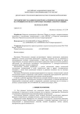 РД 153-34.1-21.325-98 Методические указания по контролю за режимом подземных вод на строящихся и эксплуатируемых тепловых электростанциях