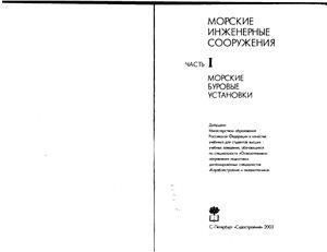 Борисов Р.В., Макаров В.Г и др. Морские инженерные сооружения. Часть 1. Морские буровые установки: Учебник
