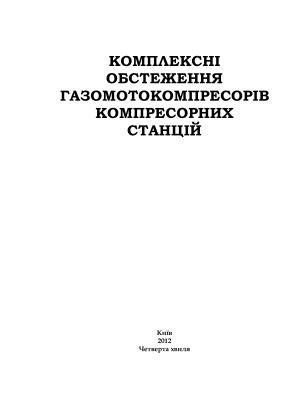 Буняк О.І., Горбач М.М. Комплексні обстеження газомотокомпресорів компресорних станцій
