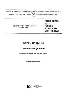 ГОСТ 32288-2013 (UNECE STANDARD DDP-03:2007) Орехи лещины. Технические условия