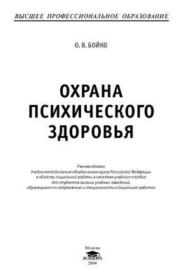 Бойко О.В. Охрана психического здоровья