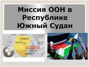Миссия ООН в Республике Южный Судан