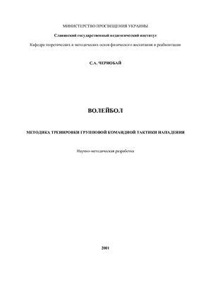 Чернобай С.А. Волейбол. Методика тренировки групповой командной тактики нападения