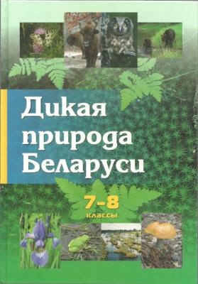 Гричик В.В. (ред.). Дикая природа Беларуси. 7-8 классы