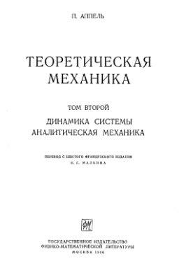 Аппель П. Теоретическая механика. Динамика системы. Аналитическая механика (том 2)