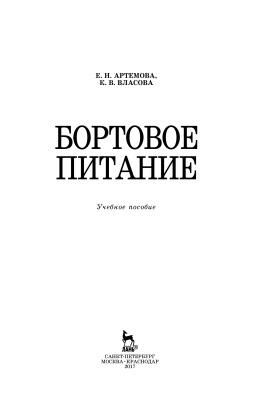Артемова Е.Н. Бортовое питание