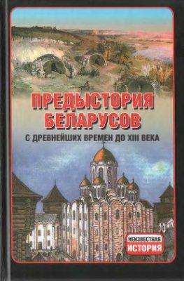 Бохан Ю.Н. Предыстория беларусов с древнейших времен до XIII века
