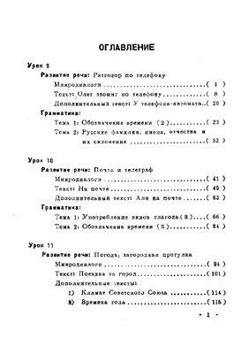 Учебник русского языка - основной курс для китайскоговорящих студентов. Часть II