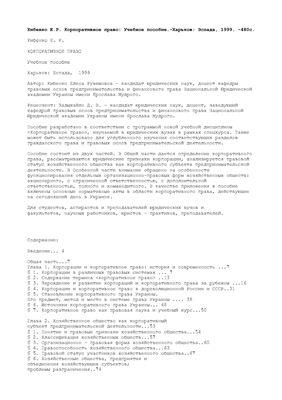 Кибенко Е.Р. Корпоративное право