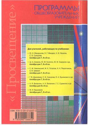 Программы общеобразовательных учреждений. Алгебра 7-9 классы