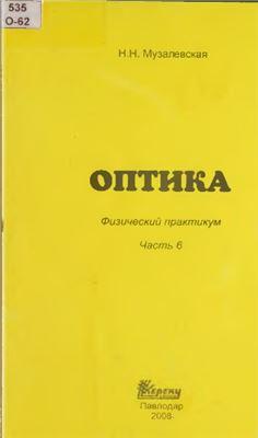 Музалевская H.H. Оптика. Физический практикум. Часть 6