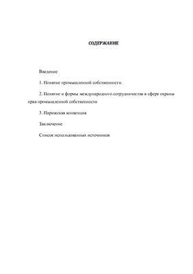 Парижская конвенция по охране промышленной собственности