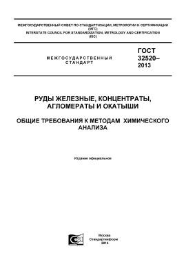 ГОСТ 32520-2013 Руды железные, концентраты, агломераты и окатыши. Общие требования к методам химического анализа