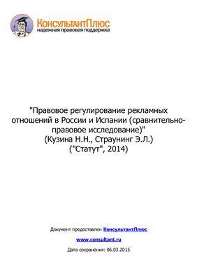 Кузина Н.Н., Страунинг Э.Л. Правовое регулирование рекламных отношений в России и Испании (сравнительно-правовое исследование)
