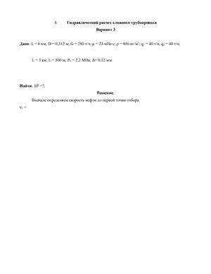 Гидравлический расчет сложного трубопровода