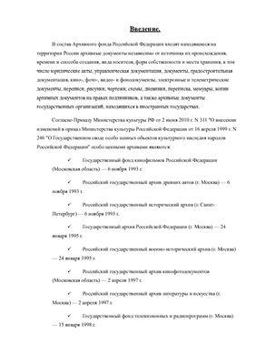 Законодательство Российской Федерации об архивах и архивном деле на современном этапе