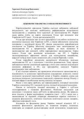 Гарагонич О.В. Акціонерні товариства з ознаками фіктивності