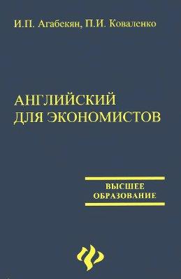 Агабекян И.П., Коваленко П.И. Английский для экономистов
