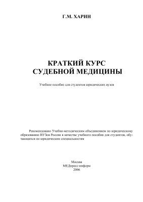 Харин Г.М. Краткий курс судебной медицины