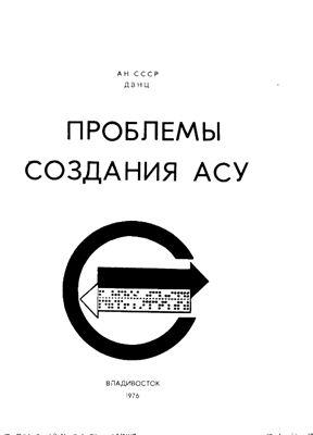 Бабушкин М.Н. (ред.) Проблемы создания автоматизированных систем управления