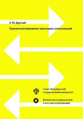 Дорский А.Ю. Правовое регулирование прикладных коммуникаций