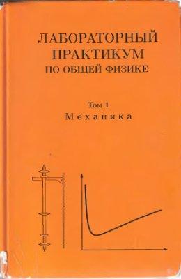 Гладун А.Д. и др. Лабораторный практикум по общей физике. Том 1. Механика
