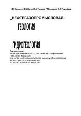 Каналин В.Г., Вагин С.Б. Нефтегазопромысловая геология