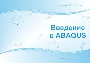 Золочевский А.А., Беккер А.А. Введение в ABAQUS