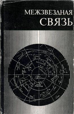 Камерон А.Дж.У. (ред.) Межзвёздная связь