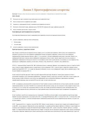 Авдошин С.М., Сердюк В.А., Савельева А.А. Технологии и продукты Microsoft в обеспечении информационной безопасности-Лекции