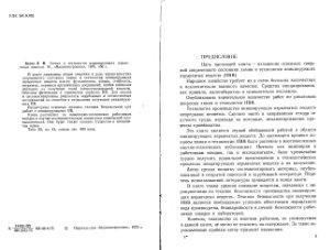 Багал Л.И. Химия и технология инициирующих взрывчатых веществ