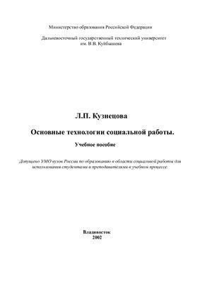 Кузнецова Л.П. Основные технологии социальной работы