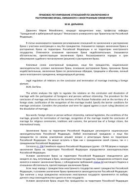 Дарькина М.М. Правовое регулирование отношений по заключению и расторжению брака, связанного с иностранным элементом