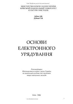 Дубова Д.В., Дубов С.В. Основи електронного урядування