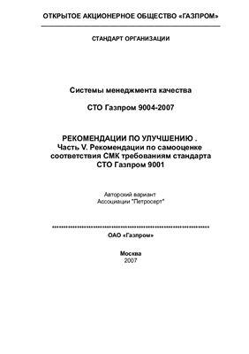 СТО Газпром СМК
