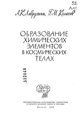 Лаврухина А.К., Колесов Г.М. Образование химических элементов в космических телах